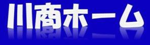 川崎 賃貸マンション・賃貸アパートなら、株式会社 川商ホーム