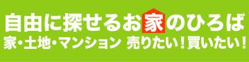 みらいえ春日井店