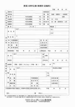 賃貸入居者申込用紙(店舗事務所用)