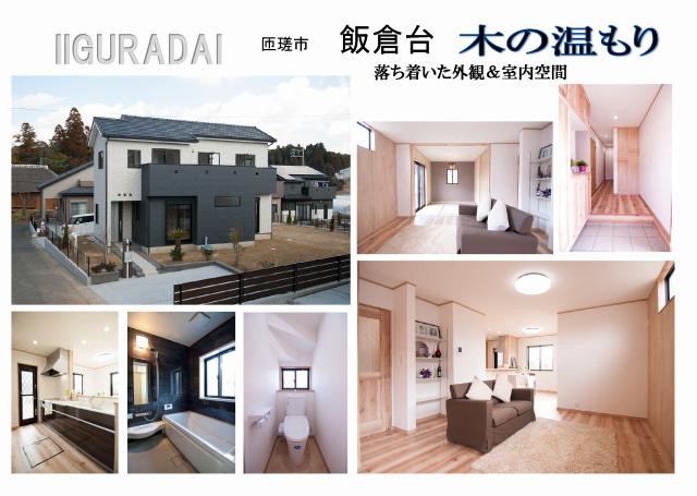 新築一戸建て,施工例,千葉県匝瑳市飯倉台,ナミカワ不動産販売可愛い,購入,家,お家,欲しい,買いたい,オープンハウス,モデルハウス,注文住宅