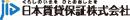 日本賃貸保証