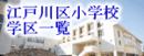 小学校学区(江戸川区)