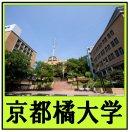 京都 山科区 賃貸 学生 京都橘大学