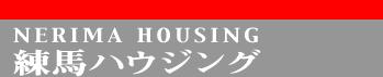 石神井公園の賃貸マンション・賃貸アパートなら有限会社練馬ハウジング