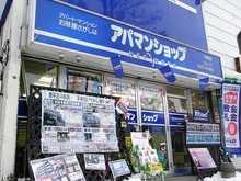 北海道住宅株式会社 平岸店
