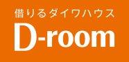 【大和ハウス施工】D-room