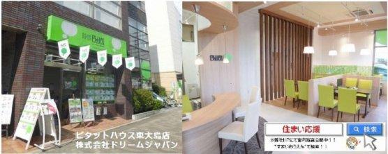 ピタットハウス東大島店 株式会社ドリームジャパン