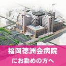 春日市、大野城市の福岡徳洲会病院周辺の賃貸物件を多数掲載!
