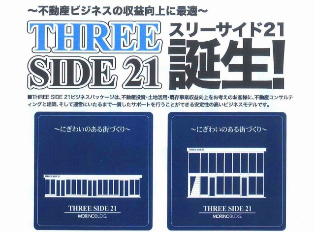 THREE SIDE21