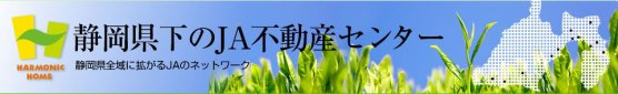 JA静岡経済連 不動産センター一覧
