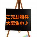 ご売却物件大募集中♪明石市・播磨町・加古川市・高砂市のマンション・一戸建て・土地のご売却査定はフジ不動産へ♪
