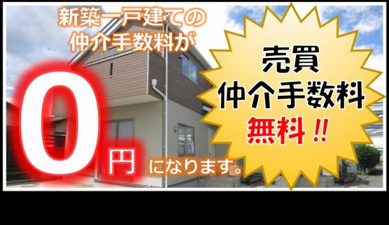 福岡市早良区のお部屋探しなら「株式会社住吉ハウジング」にお任せください!福岡に建っている建物はは全部ご紹介致します♪