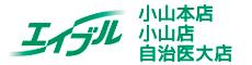 小山本店・小山店・自治医大店