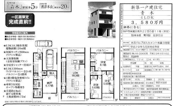青木2丁目新築一戸建住宅