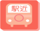 駅近★徒歩15分