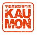 不動産買取専門店KAUMON