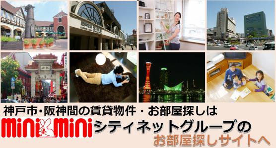 神戸市中央区の 賃貸・お部屋探し