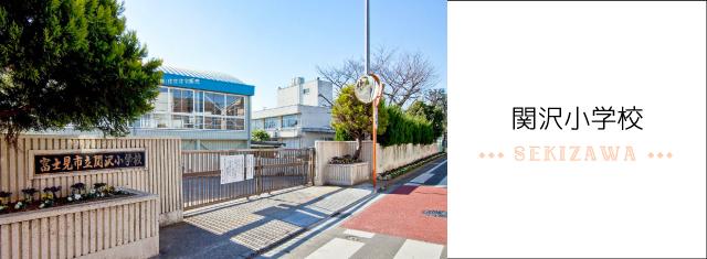 関沢小学校