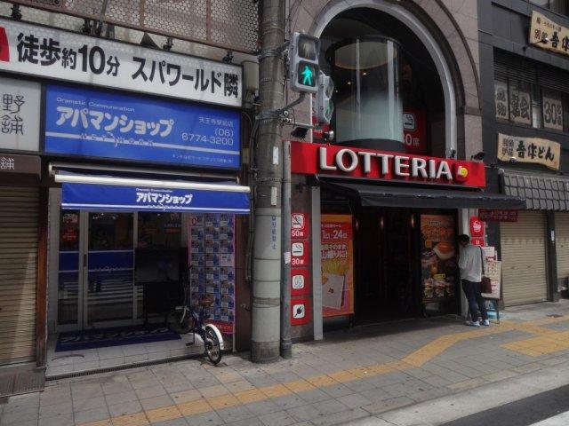 ロッテリア天王寺北口店