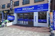 株式会社ホームズ 手稲北口店
