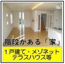 京都 山科区 伏見区 賃貸 貸家 メゾネット 階段 テラスハウス