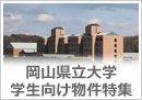 岡山県立大学の学生向け賃貸物件特集