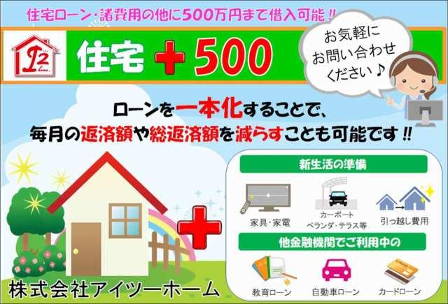 住宅+500