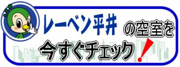 レーベン平井の空室を今すぐチェック!