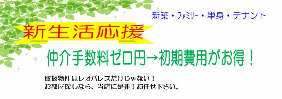 当店でご契約いただくとこんなにお得!仲介手数料ゼロ円→初期費用が断然お得!