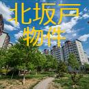 「北坂戸」駅 物件特集