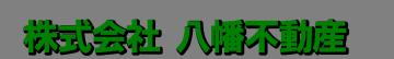 株式会社八幡不動産