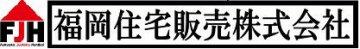 福岡住宅販売株式会社 TEL092-565-5780 FAX092-565-5785