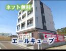 九大伊都キャンパスに最も近い 賃貸マンション エールキューブ
