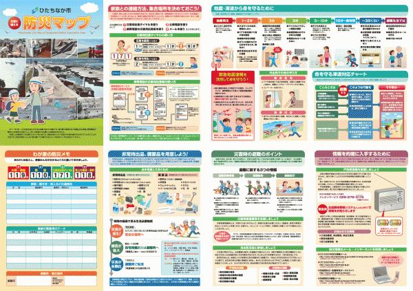 ひたちなか市防災マップ(PDF)
