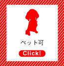 新潟市賃貸アパート情報|ペット可賃貸アパート