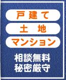 不動産買取.com
