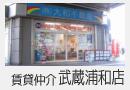 大和不動産 武蔵浦和店(賃貸)