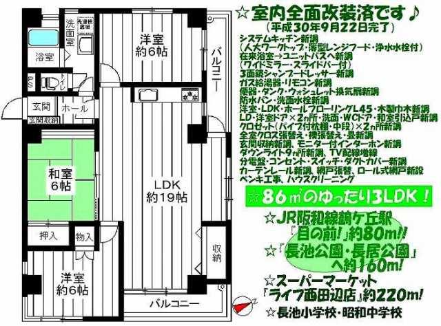 阿倍野区:メゾン鶴ヶ丘間取り図