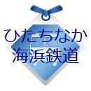 海浜鉄道駅 歩15分内