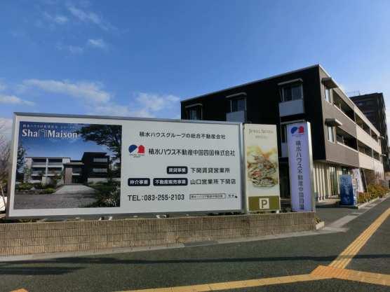 積水ハウス不動産中国四国㈱下関賃貸営業所