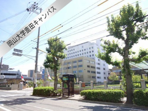 岡山大学鹿田キャンパス