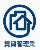 賃貸住宅管理業者登録(国土交通省)