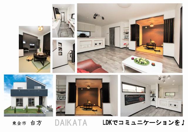 新築一戸て,ナミカワ不動産販売,千葉県東金市台方,施工例集,デザイナーズ可愛い,購入,家,お家,欲しい,買いたい,オープンハウス,モデルハウス,注文住宅