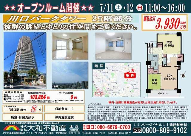 川口パークタワー 25階部分