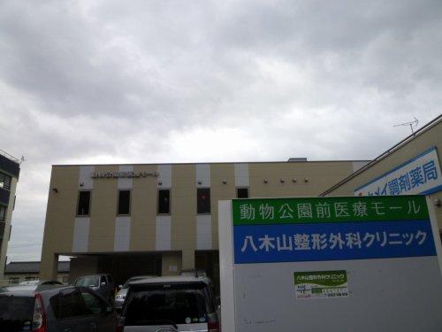 動物公園前医療モール 八木山整形外科クリニック