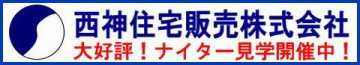 西神住宅販売株式会社