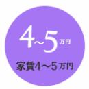 家賃4~5万円