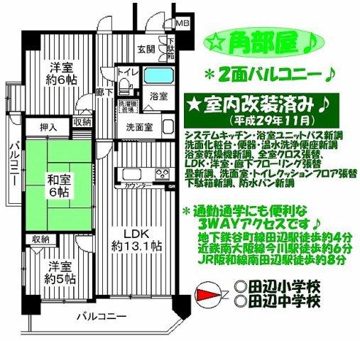 東住吉区:レックスマンション田辺の間取り図