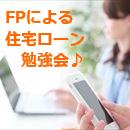 【FPによる住宅ローン勉強会】マンション、一戸建て、明石市、播磨町、加古川市|フジ不動産