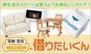 家具・家電レンタル BEST HOME 中野坂上店